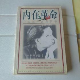 内在革命:一本关于自尊的书
