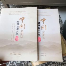 中国地理标志产品大典:陕西卷一二
