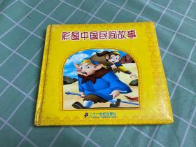 彩图中国民间故事