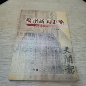 福州新闻史略:1858-1949