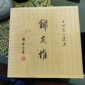 锦灰堆(全三卷)王世襄自选集