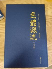 炁体源流(全新增订版,函套全二册)