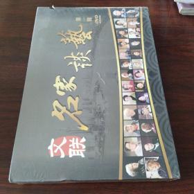文联名家谈艺(第一辑DVD)