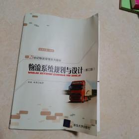 物流系统规划与设计(第三版)