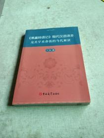 果臝转语记现代汉语译本及其学术价值的当代解读