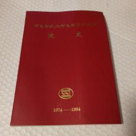 邮电部武汉邮电科学研究院院史 1974-1994【书籍不平整。内页干净无勾画】