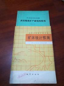 矿床统计预测(附赠西安地质矿产研究所所刊)