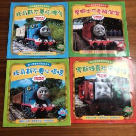 托马斯和朋友幼儿情绪管理互动读本:8册