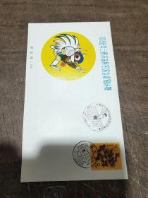 (1988年三桥冷冻杯全国女排锦标赛)纪念封