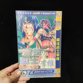 光盘DVD:魔法战士李维【简装   1碟】