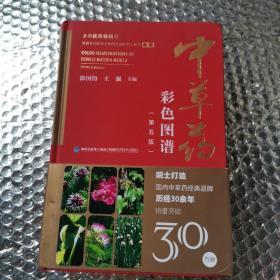 中草药彩色图谱(第五版)