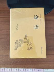 论语(国学经典 全注全译)(精装未拆封)