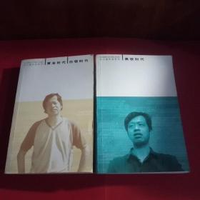 王小波作品系列黄金时代白银时代十黑铁时代两册合售