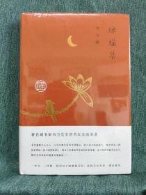 琼瑶集 韦力 芷兰斋 全新正版原装塑封