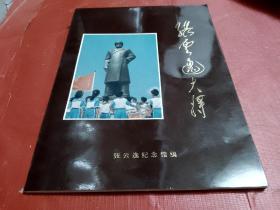 张云逸大将1892-1974
