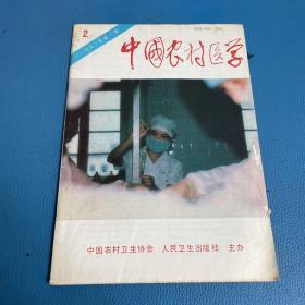 中国农村医学1993年第2期
