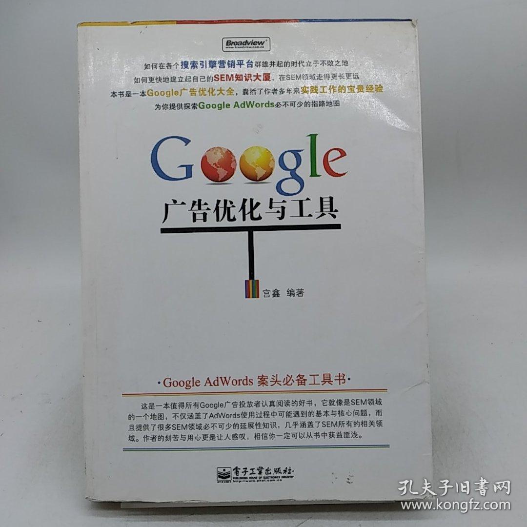 Google 广告优化与工具