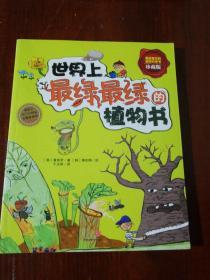 世界上最绿最绿的植物书(珍藏版)