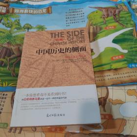 中国历史的侧面 一版一印