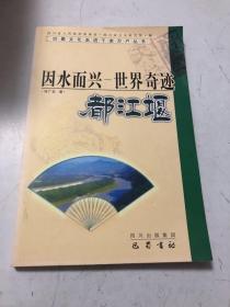 因水而兴:世界奇迹都江堰