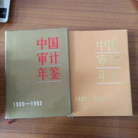中国审计年鉴(1989-1993)(1983--1988)二册合售