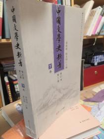 中国文学史新著,增订版第二版,(下卷)