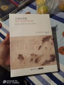 自我的界限 1600-1900年的中国肖像画~16开本
