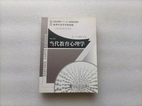 当代教育心理学(修订版)