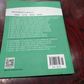 经济应用数学基础(一)微积分(第4版)同步辅导及习题全解/高校经典教材同步辅导丛书