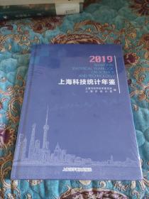 2019年上海科技统计年鉴,九五新未拆封