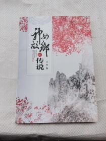 神女故乡的传说(重庆市巫山县文史)
