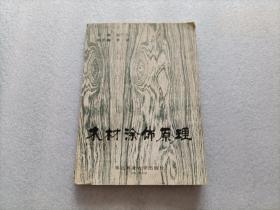木材涂饰原理   李坚(中国工程院院士)签赠本