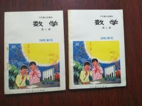 六年制小学数学第三册2本