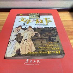 文学的故事:中国卷:彩图版