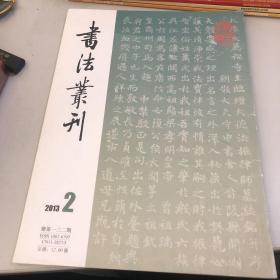 书法丛刊2013/2