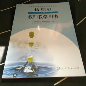 普通高中课程标准实验教科书物理1必修教师教学用 书