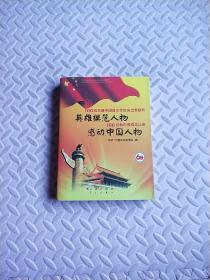 100位为新中国成立作出突出贡献的英雄模范人物 100位新中国成立以来感动中国人物