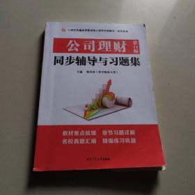 公司理财(第11版)同步辅导与习题集