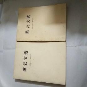 陈云文选(1926--1956)(1956-1985)合售