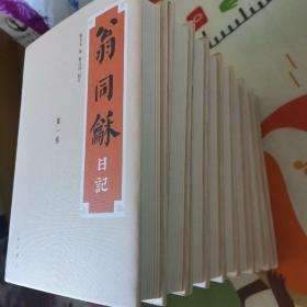 中西书局绝版《翁同龢日记》(全八册)