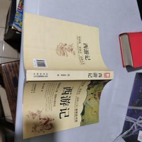新家庭书架:西游记