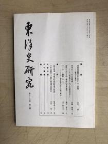 东洋史研究(第六十六卷,第三号)