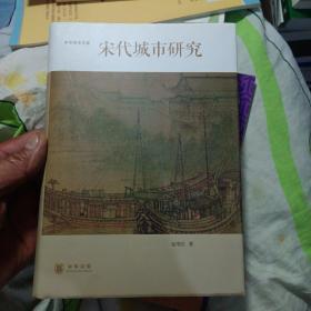 宋代城市研究(32开精装本)