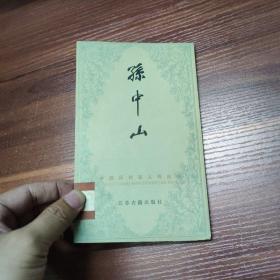 孙中山 -36开84年一版一印