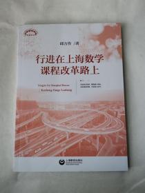 行进在上海数学课程改革路上