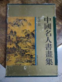 中国名人书画集 精装