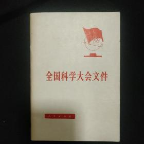 《全国科学大会文件》华国锋题词 改开初期的文献 私藏 书品如图