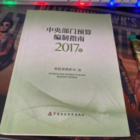 中央部门预算编制指南2017年