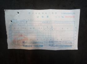 物价文献:浙江省收购统一发票(富阳市天亿废纸购销有限公司)