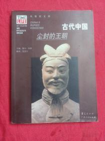 古代中国:尘封的王朝